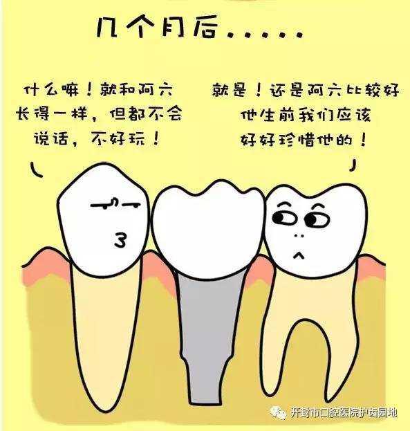 种植牙 指的是一种以植入骨组织内的下部结构为基础来支持、固位上部牙修复体的缺牙修复方式。它包括下部的支持种植体和上部的牙修复体两部分。它采用人工材料(如金属、陶瓷等)制成种植体(一般类似牙根形态),经手术方法植入组织内(通常是上下颌)并获得骨组织牢固的固位支持,通过特殊的装置和方式连接支持上部的牙修复体。  种植牙与传统义齿比较,无论是外部形态和功能恢复都更接近于天然牙,更舒适卫生,被誉为继乳牙、恒牙后人类的第三幅牙齿。  种植牙不采用磨损天然牙来固定假牙,最大程度地保护了患者的健康牙齿,修复后会更大程